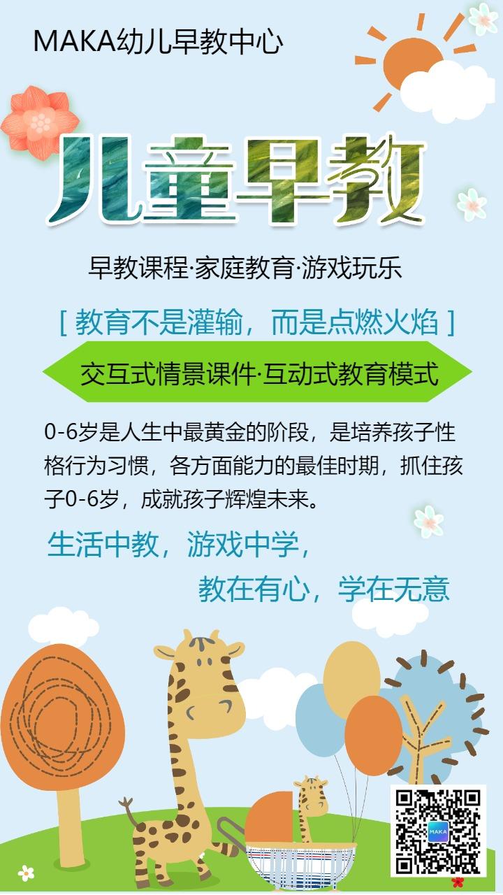 卡通可爱 绿色清新托管班/早教班/幼儿园秋季招生手机海报