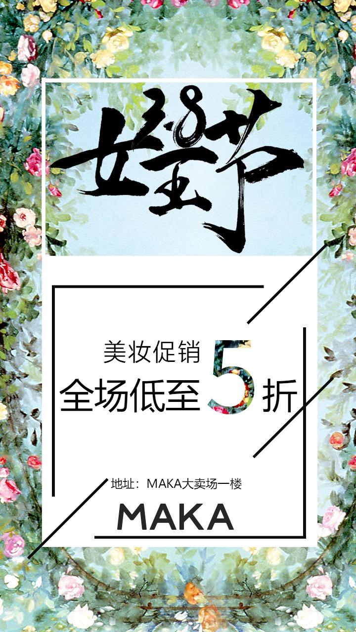 38女王节清新风美妆产品促销宣传海报
