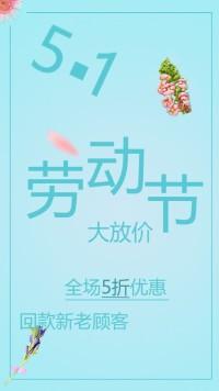 清新蓝色五一活动促销宣传视频