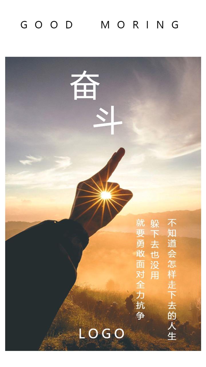 奋斗勇敢励志心情语录手机海报图片