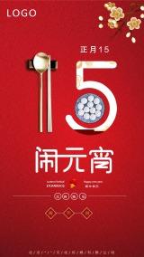元宵节节日创意宣传海报