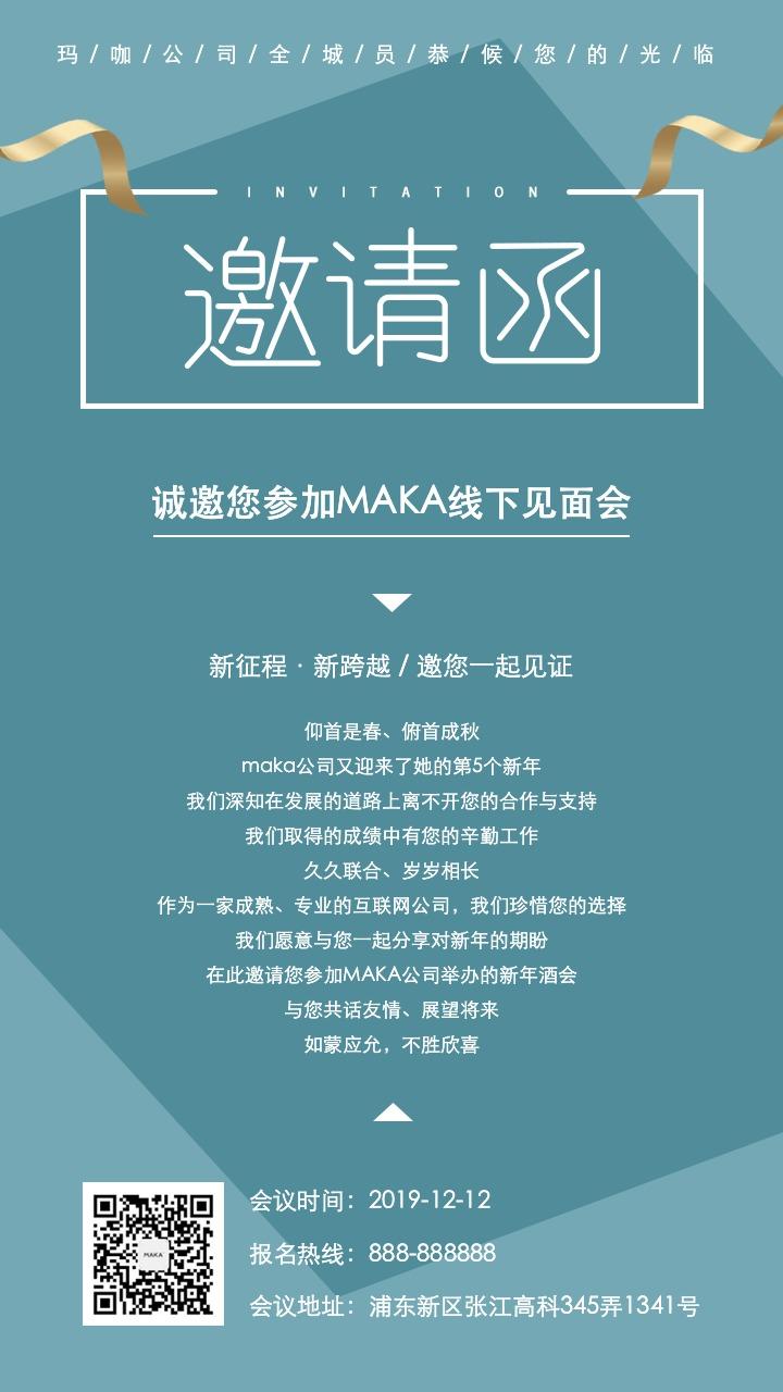 文艺清新邀请函蓝色海报蓝色简约小清新活动邀请函时尚婚礼会议请柬