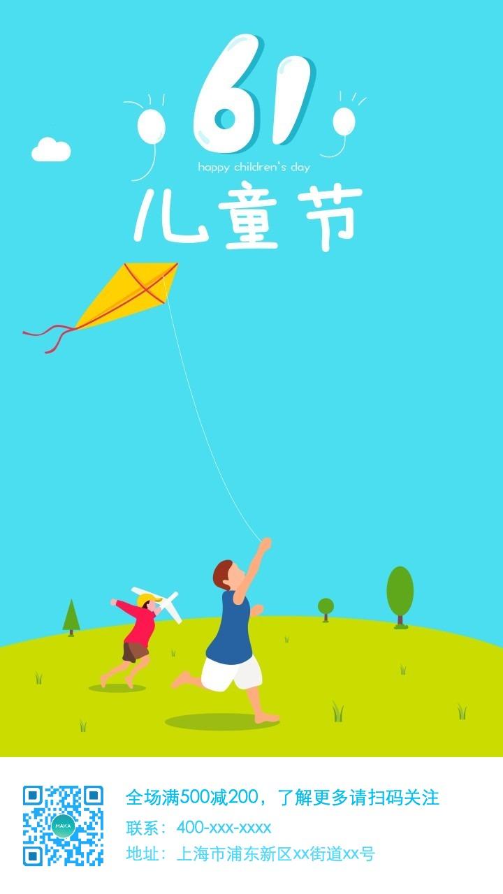 六一儿童节卡通手绘企业宣传活动插画海报