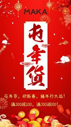 年货节商家感恩促销猪年行大运红色背景