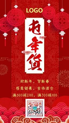 年货节商家促销感恩钜惠红色背景