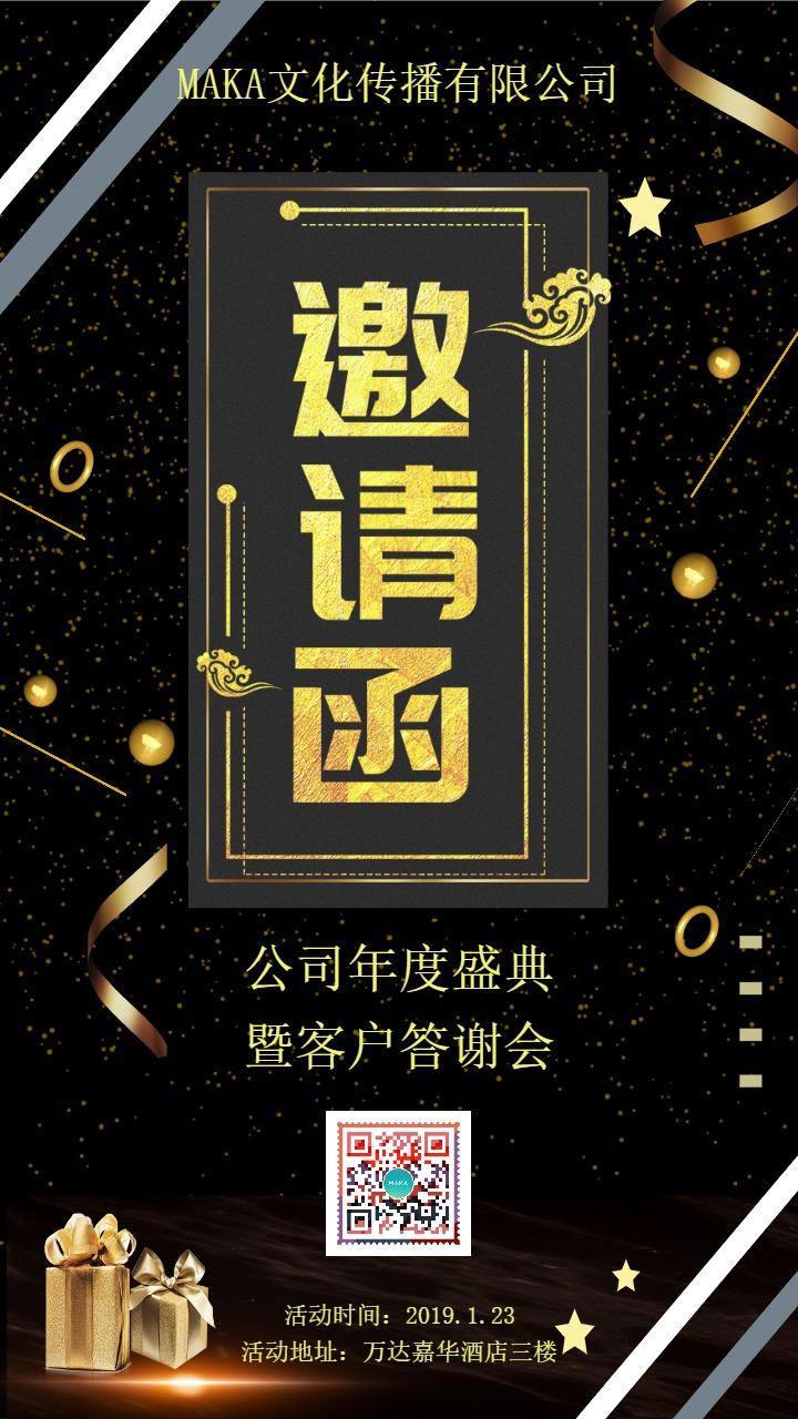 时尚炫酷公司年会邀请函 年度盛典活动邀请函