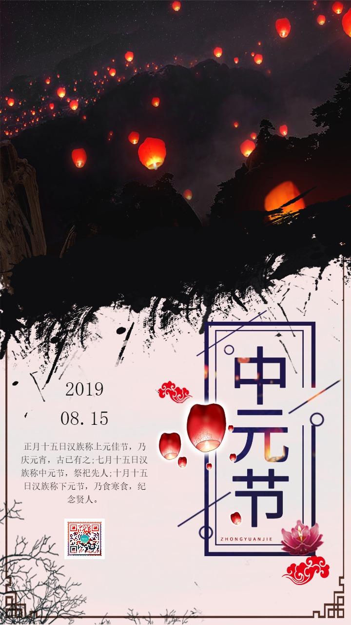 怀旧中国风中国传统节日之中元节知识普及宣传海报