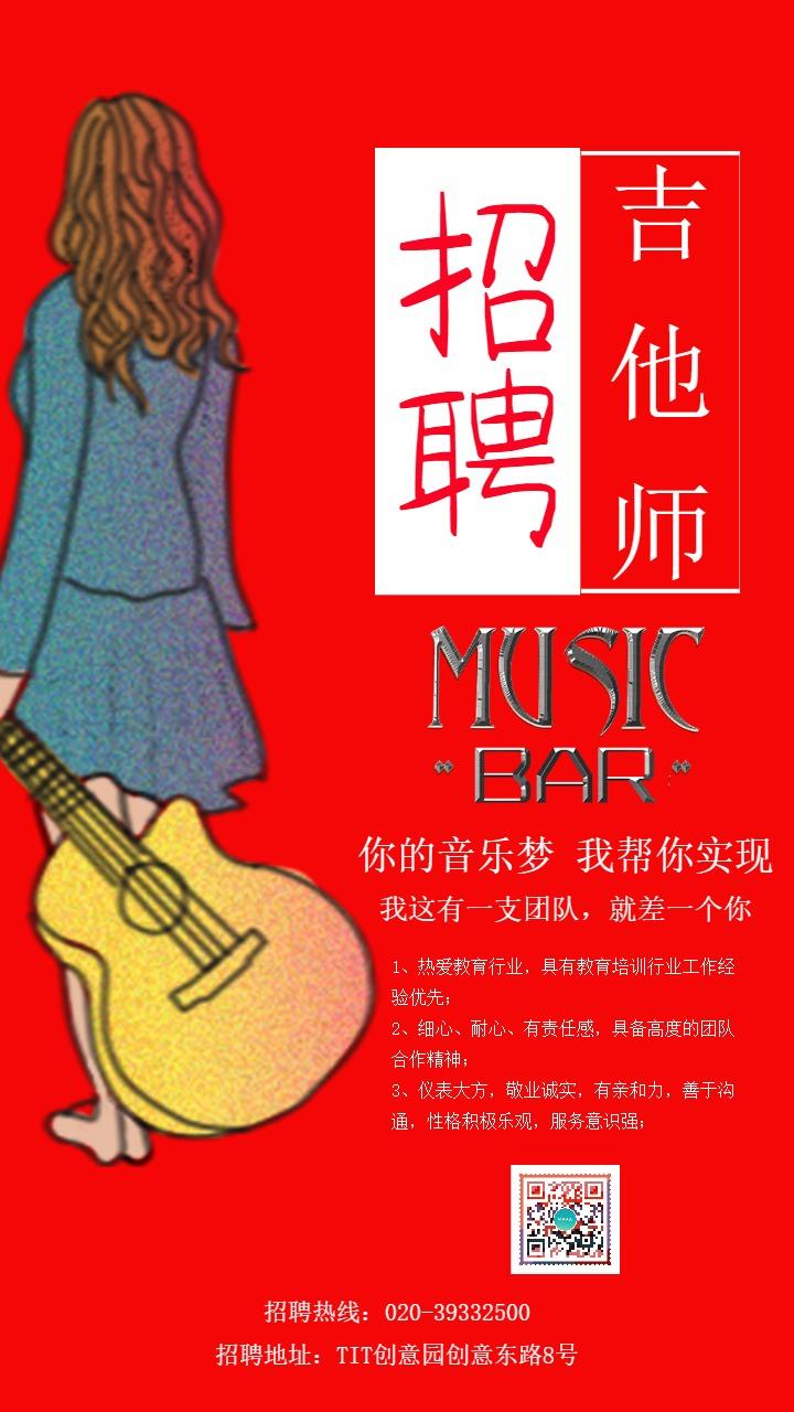 红色简约大气酒吧招聘吉他师宣传海报