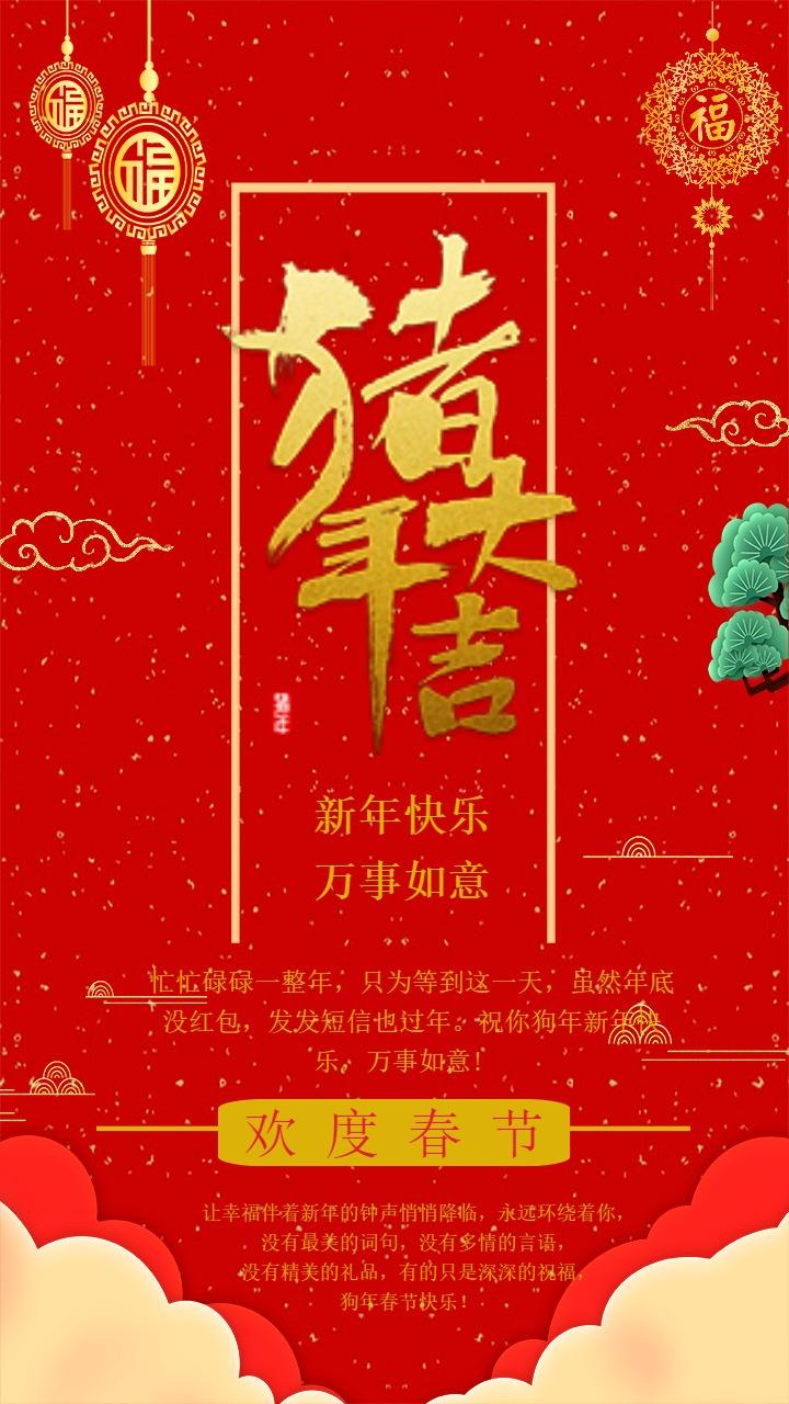 怀旧中国风公司2019年猪年新春祝福贺卡