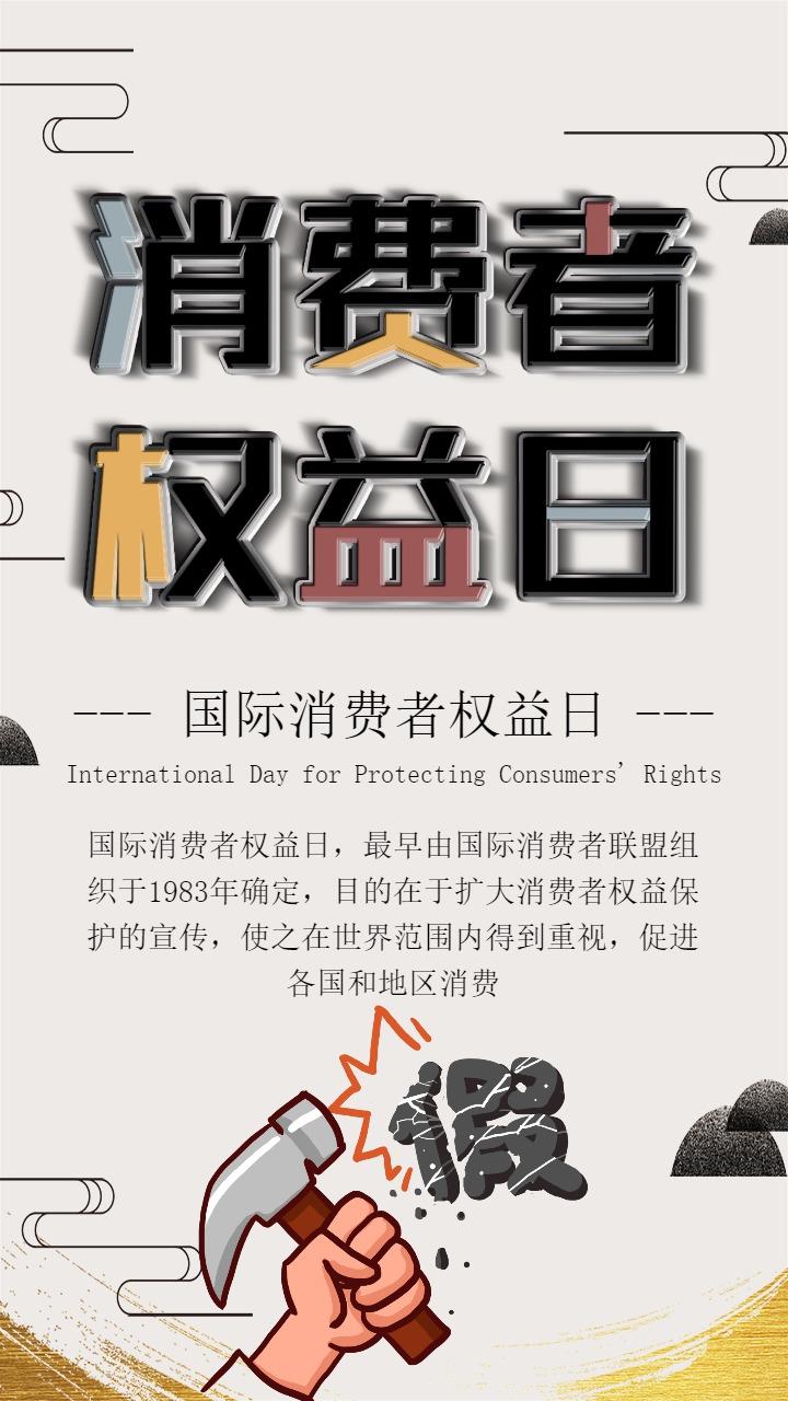 复古中国风315消费者权益日知识普及宣传海报