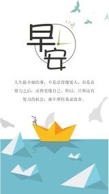 清新文艺个人早安问候语 个人励志宣言宣传海报