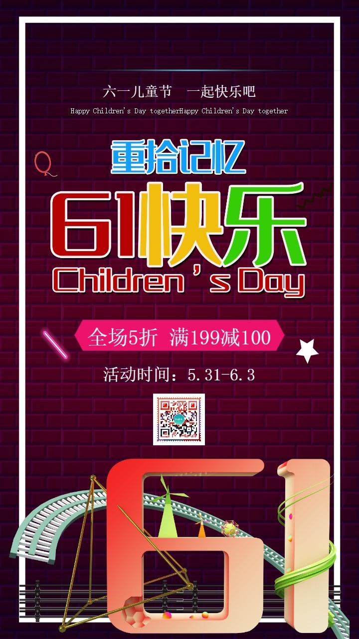 时尚炫酷六一儿童节店铺节日促销活动宣传海报