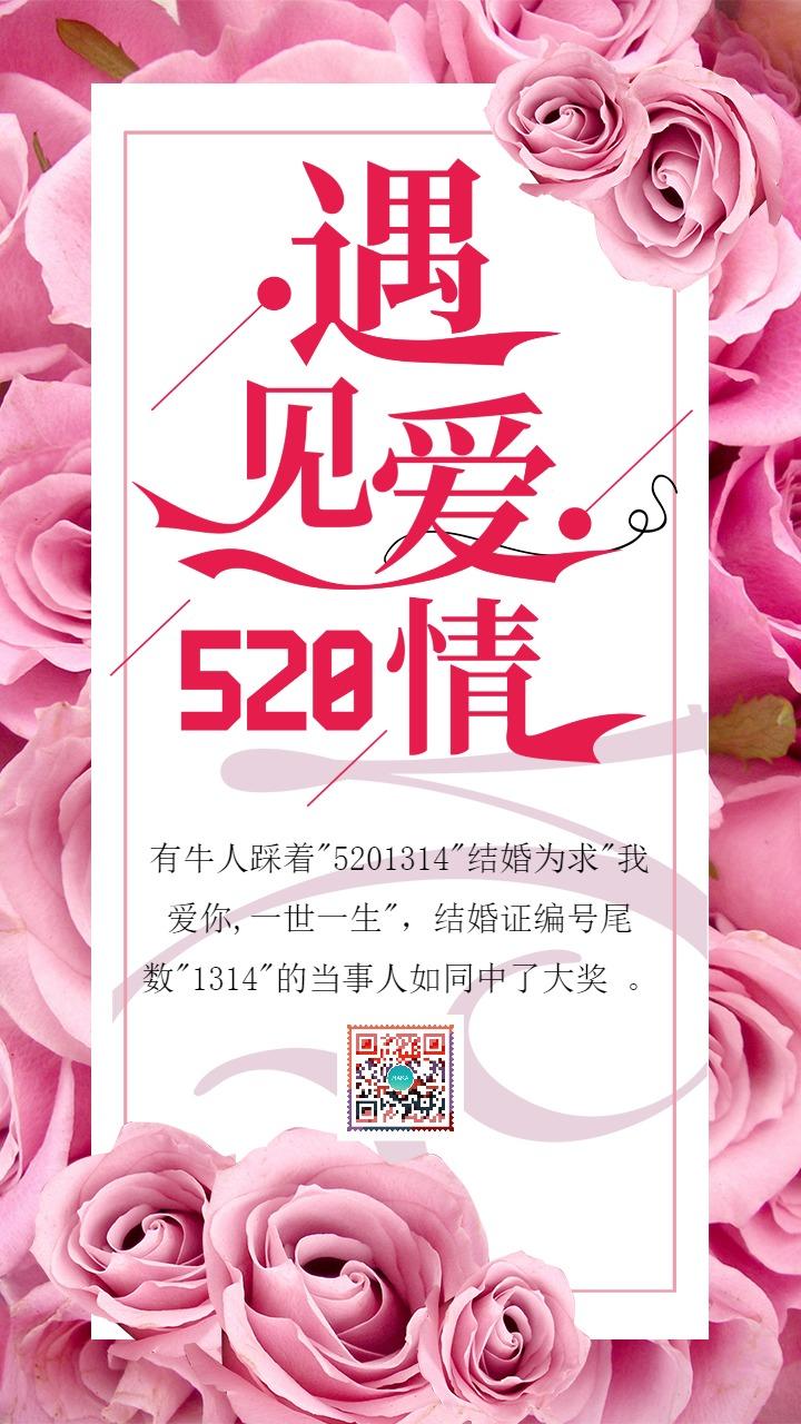 粉色唯美浪漫520情人节表白日宣传祝福海报