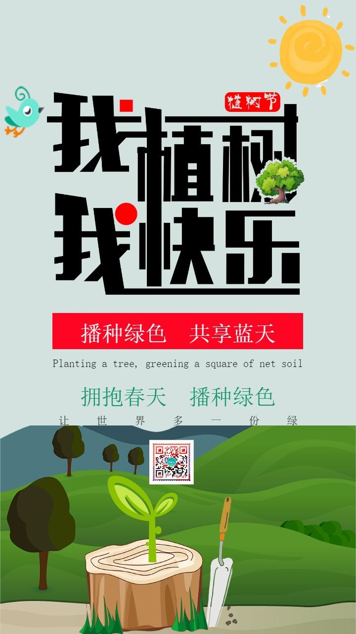 简约大气312植树节公益宣传海报