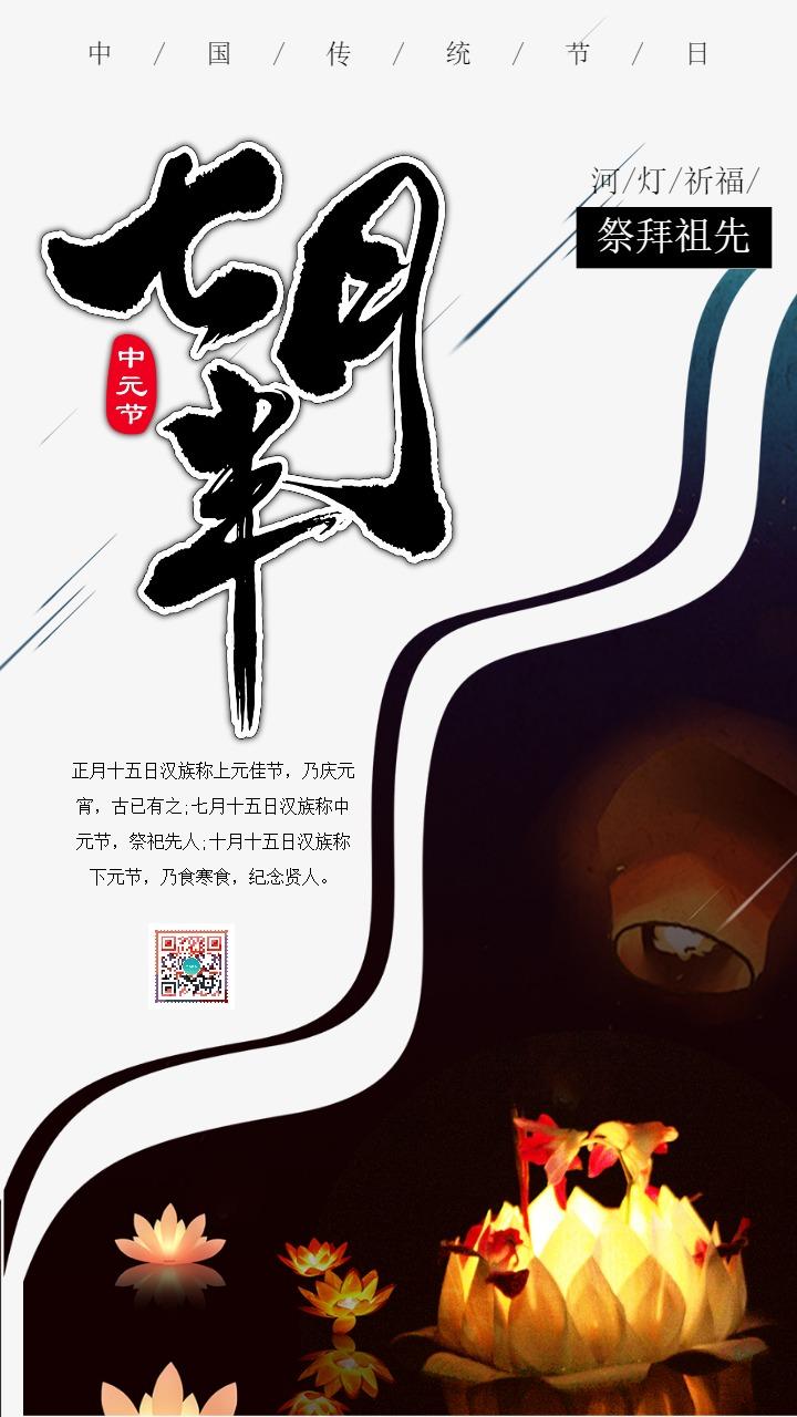 灰色简约大气中国传统节日之中元节知识普及宣传海报