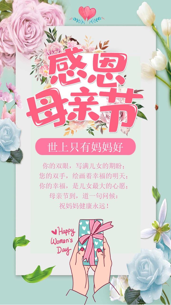 蓝色清新文艺感恩母亲节 个人母亲节祝福贺卡宣传海报