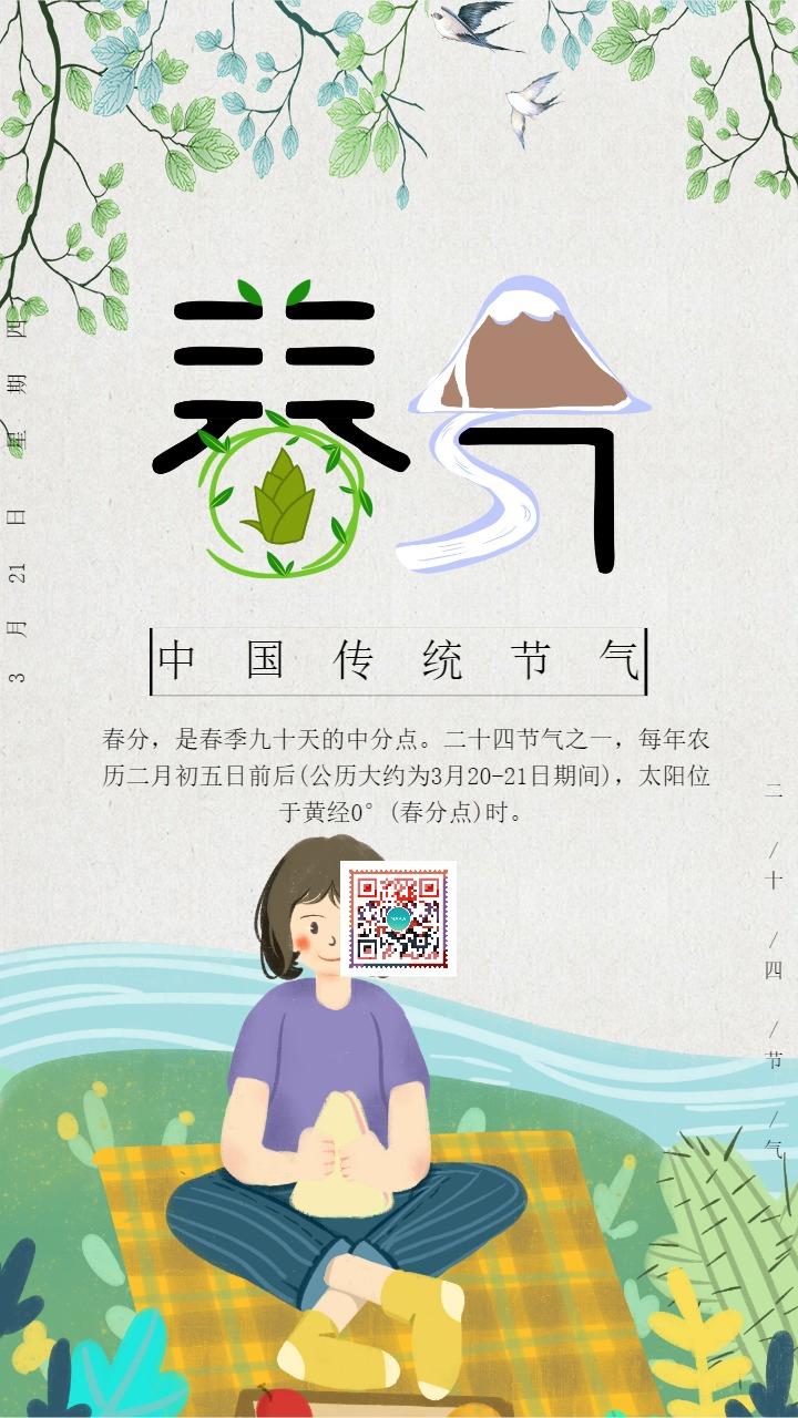 卡通手绘中国传统二十四节气之春分知识普及宣传海报