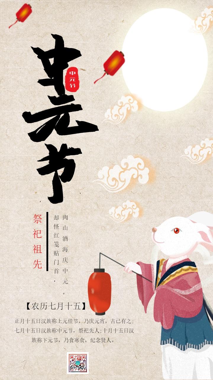 灰色卡通手中国传统节日之中元节知识普及宣传海报