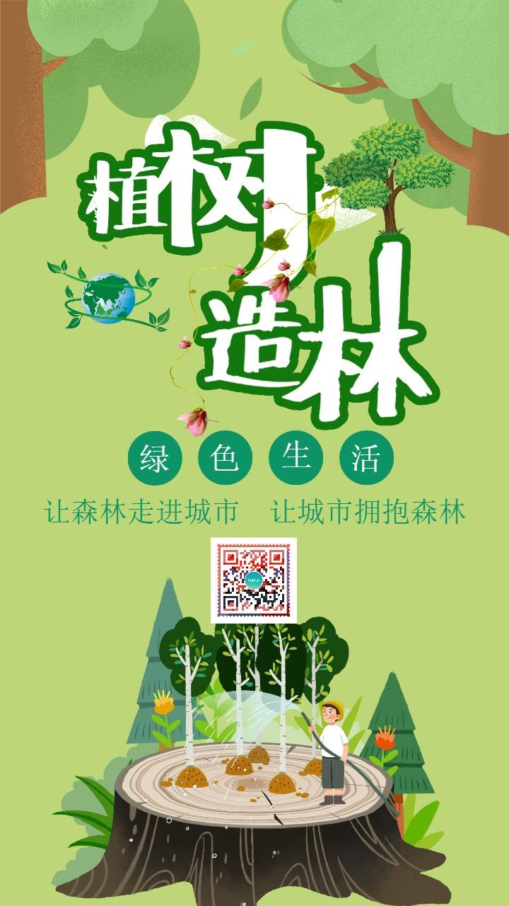 卡通手绘312植树节公益宣传海报