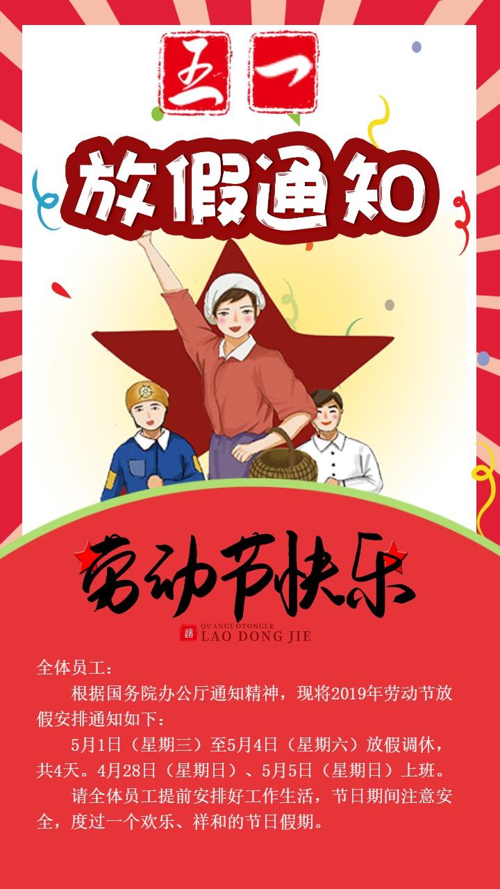 喜庆红色卡通手绘公司五一放假通知宣传 五一劳动节放假安排海报