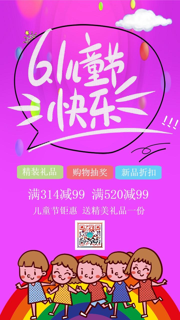 紫色卡通手绘六一儿童节店铺促销活动宣传海报
