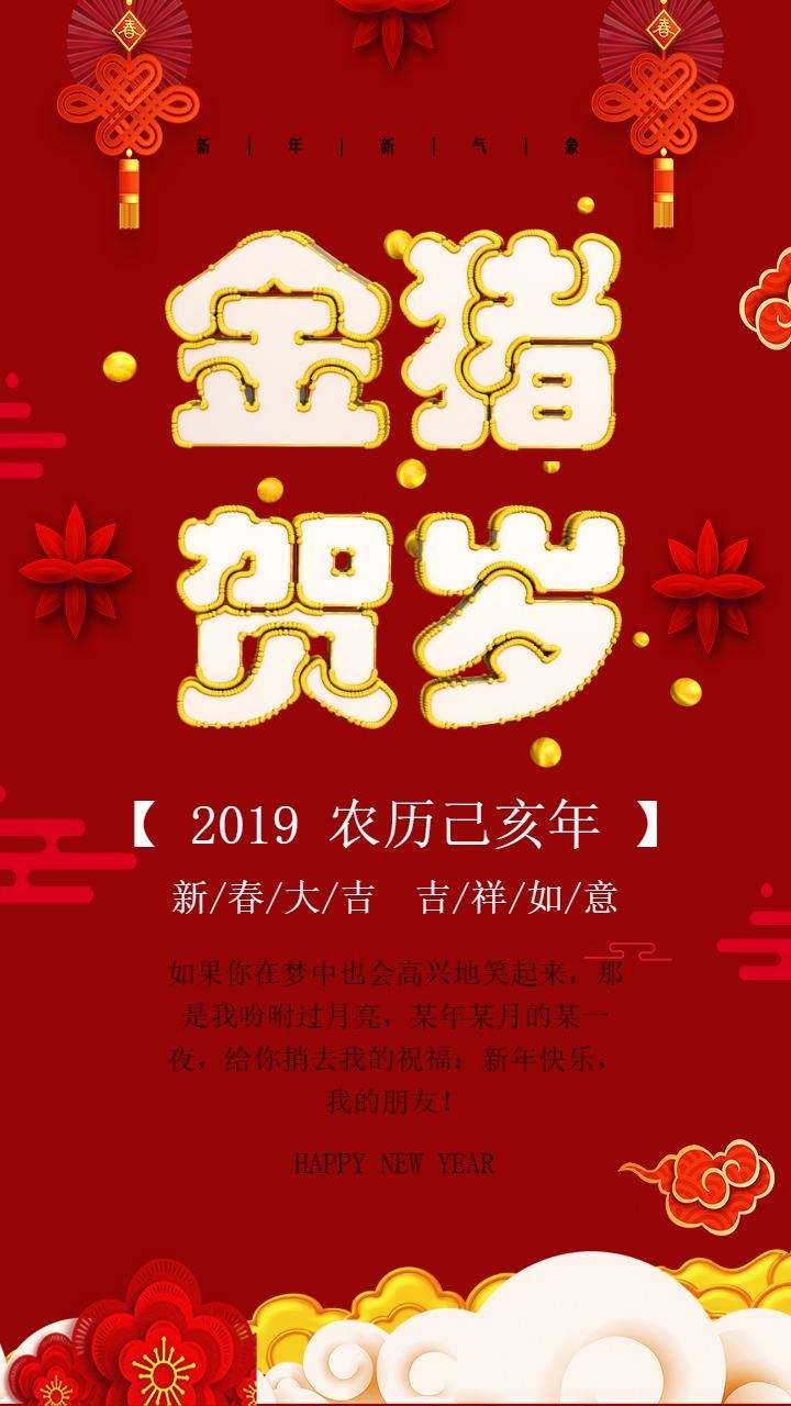 怀旧中国风金猪贺岁 公司猪年新春祝福贺卡