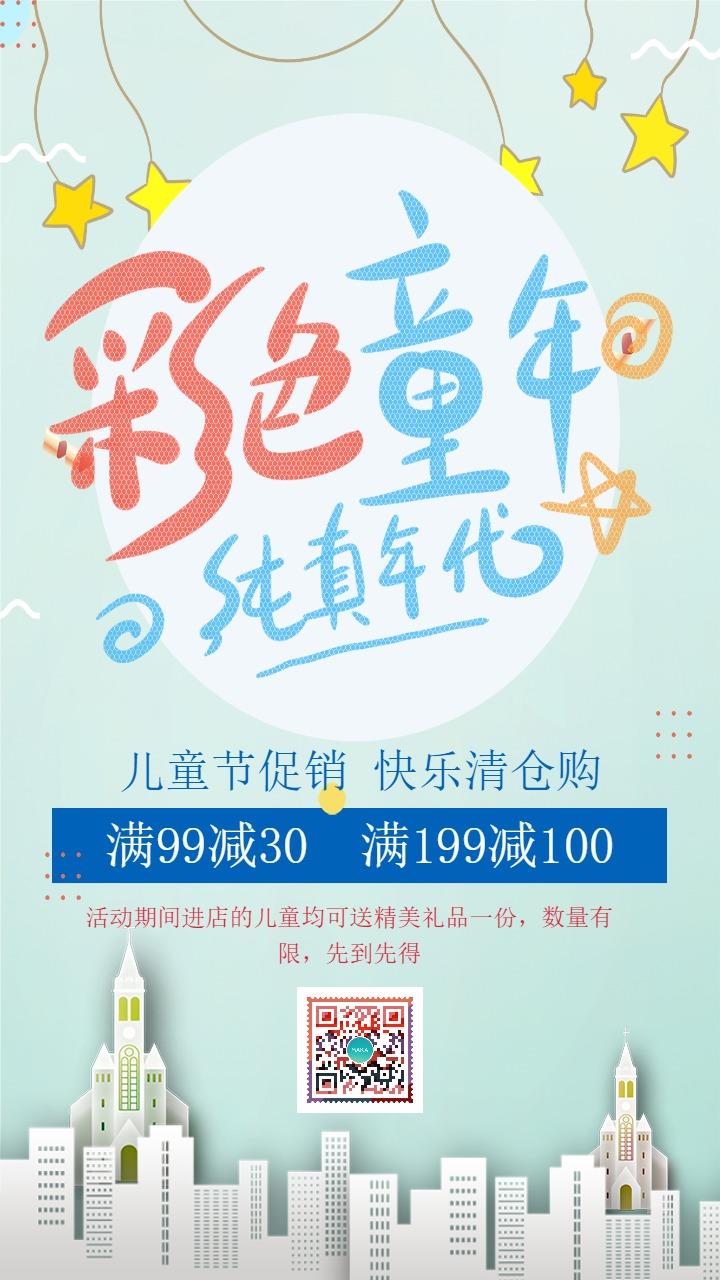 蓝色清新文艺六一儿童节店铺促销活动宣传海报