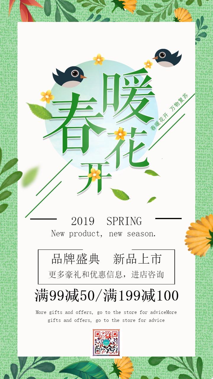 清新文艺春季上新店铺新品促销活动宣传海报