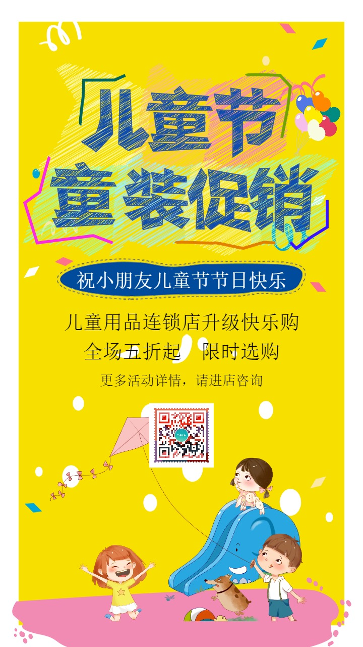 黄色卡通手绘六一儿童节童装店促销活动宣传海报