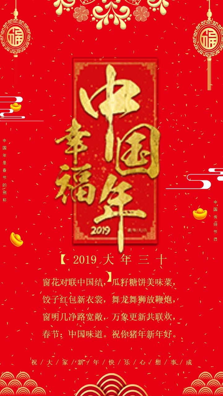 喜庆红色公司猪年新年祝福贺卡