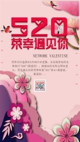 粉色唯美浪漫520情人节祝福贺卡宣传海报