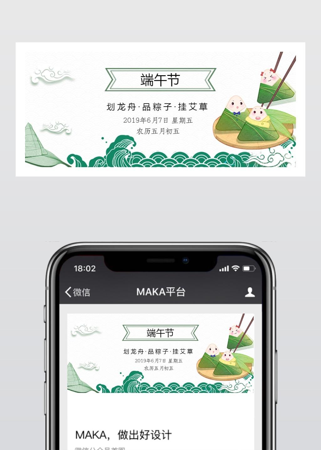 传统节日端午节中国风公众号封面图