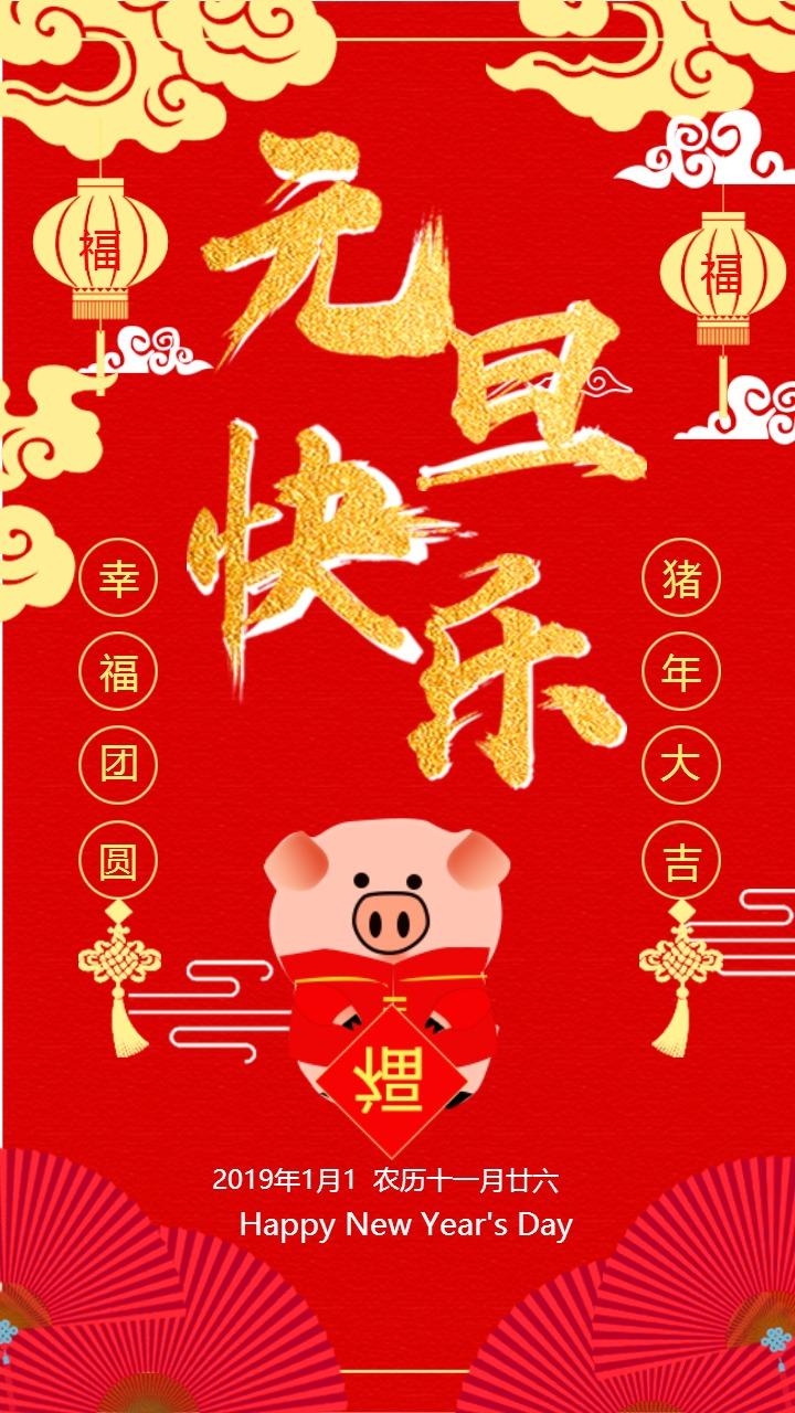 大气中国风元旦海报