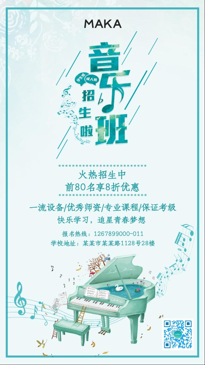 绿色清新文艺少儿/成人钢琴音乐培训招生海报