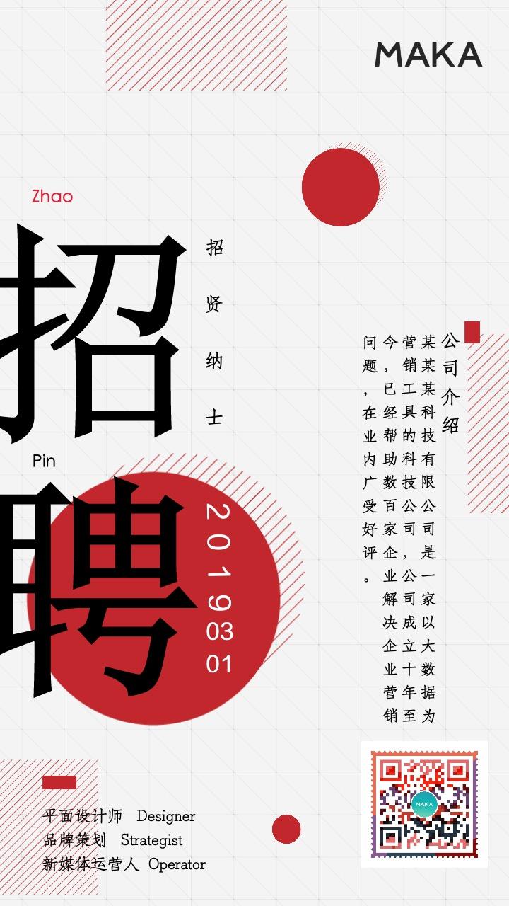 红色扁平简约大气几何企业招聘/社会招聘/校园招聘海报