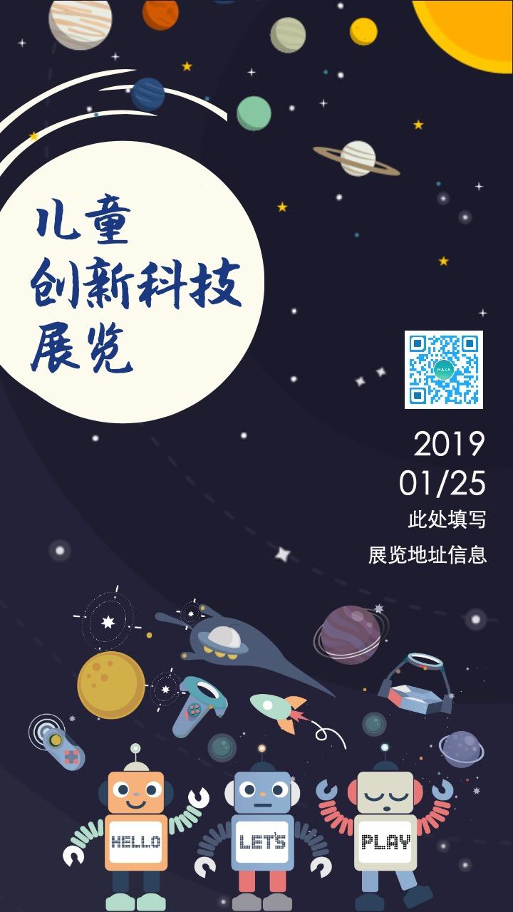 卡通宇宙星空儿童创新科技展览宣传海报/校园科技活动宣传海报