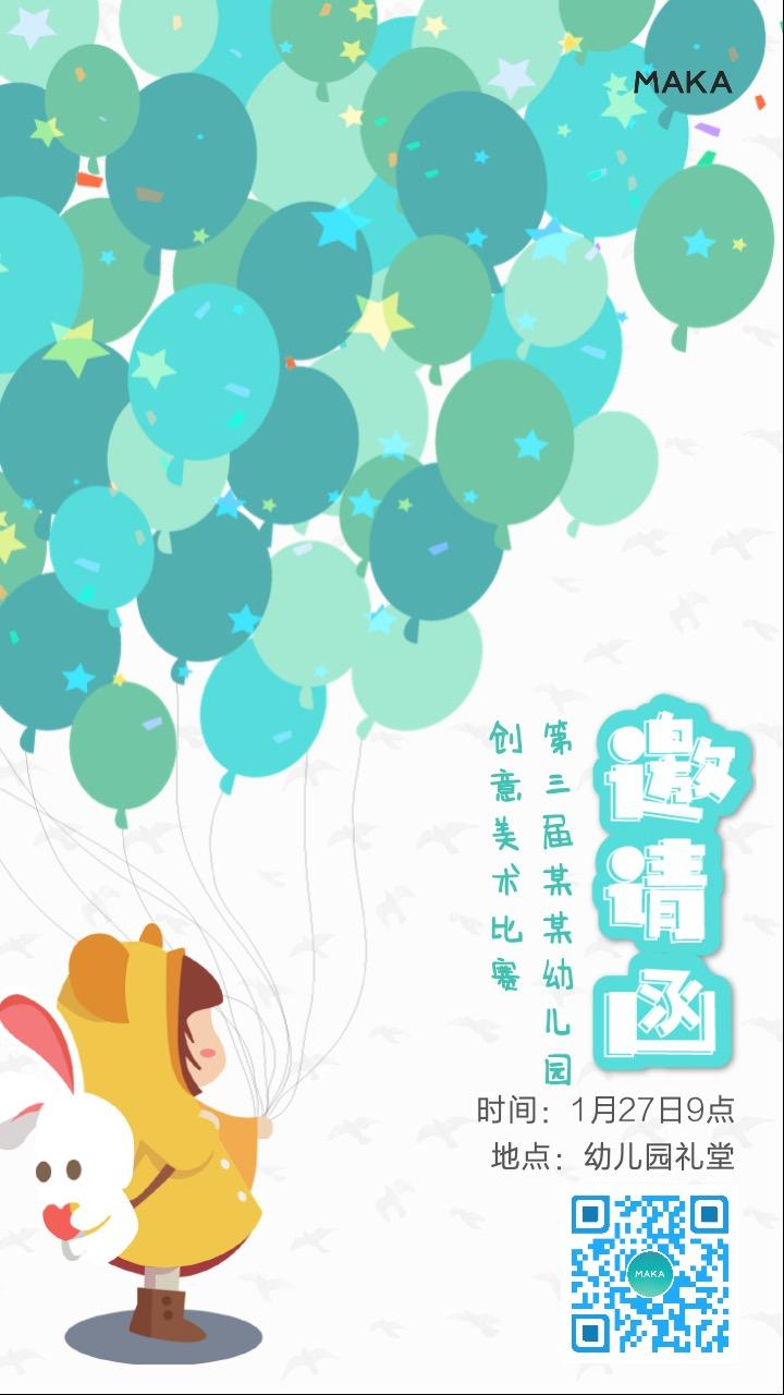 童趣卡通儿童手拿气球幼儿园晚会/比赛邀请函