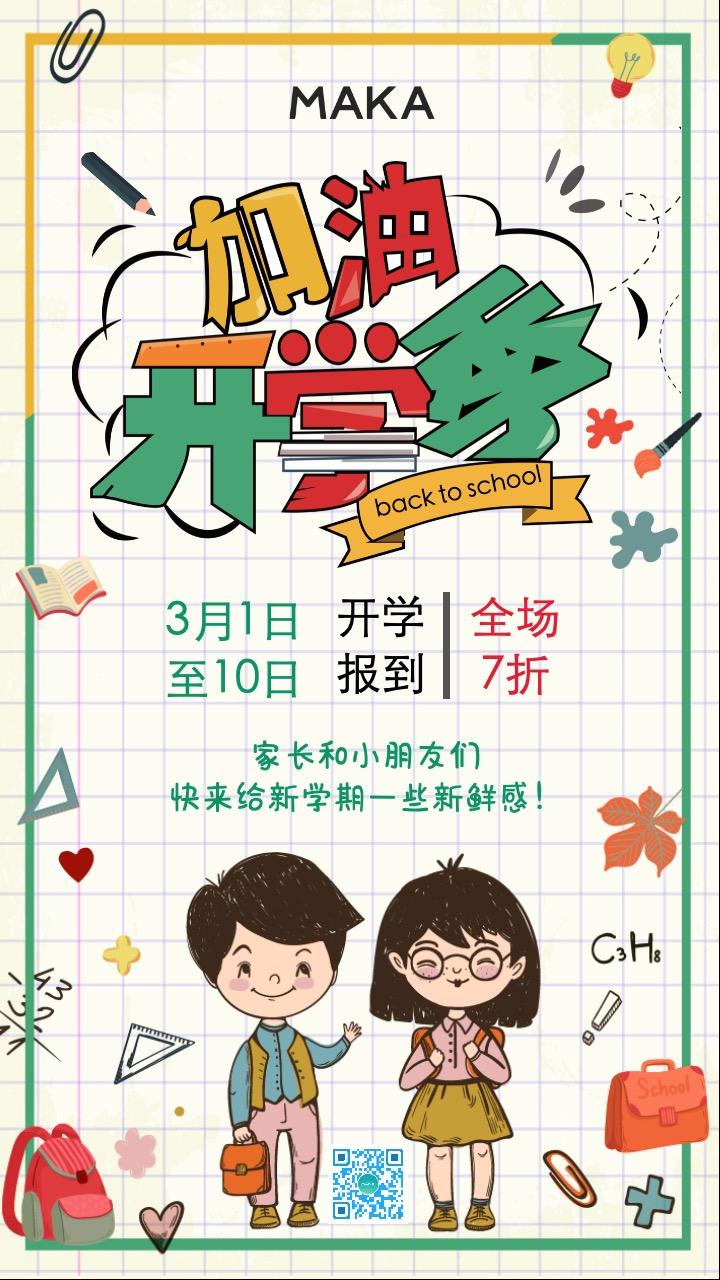 童趣手绘卡通小人幼儿园/小学开学季商家促销打折活动