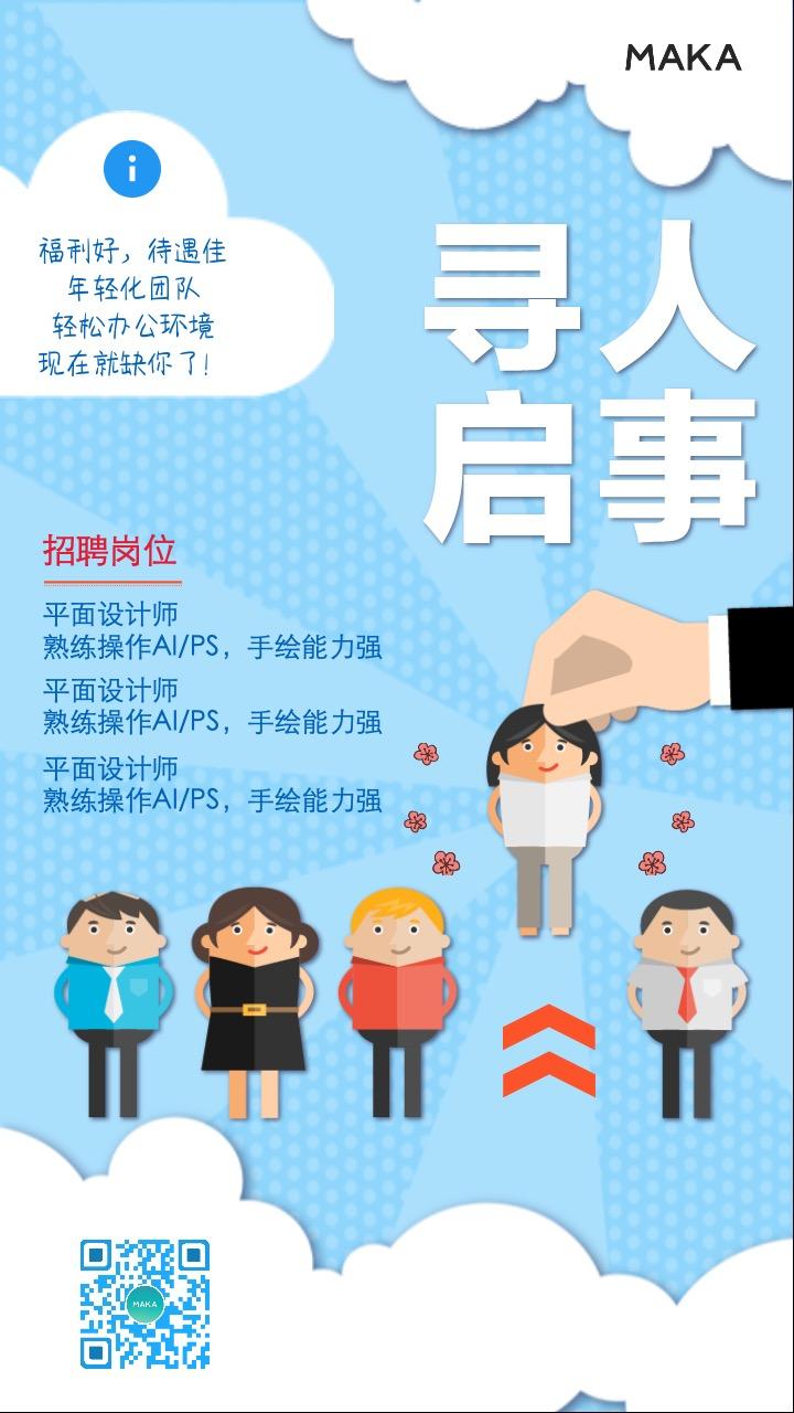 创意清新卡通小人寻人启事企业招聘海报