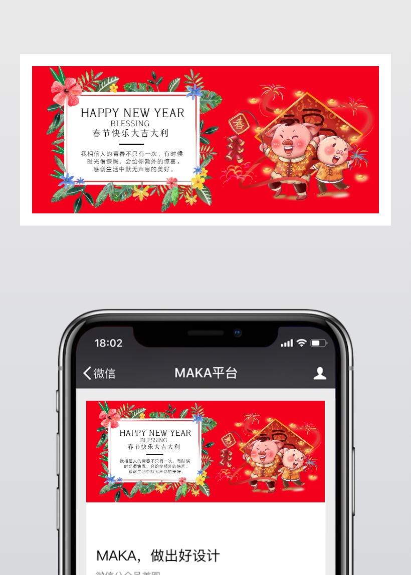 简约新年祝福卡 手机宣传海报