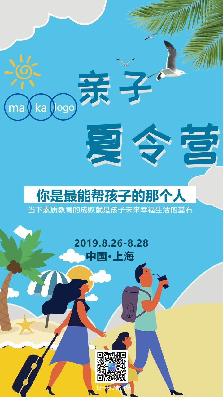 蓝色手绘风格报暑假夏令营招生宣传海报