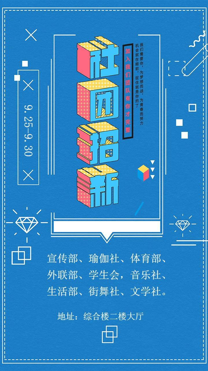校园社团招新海报