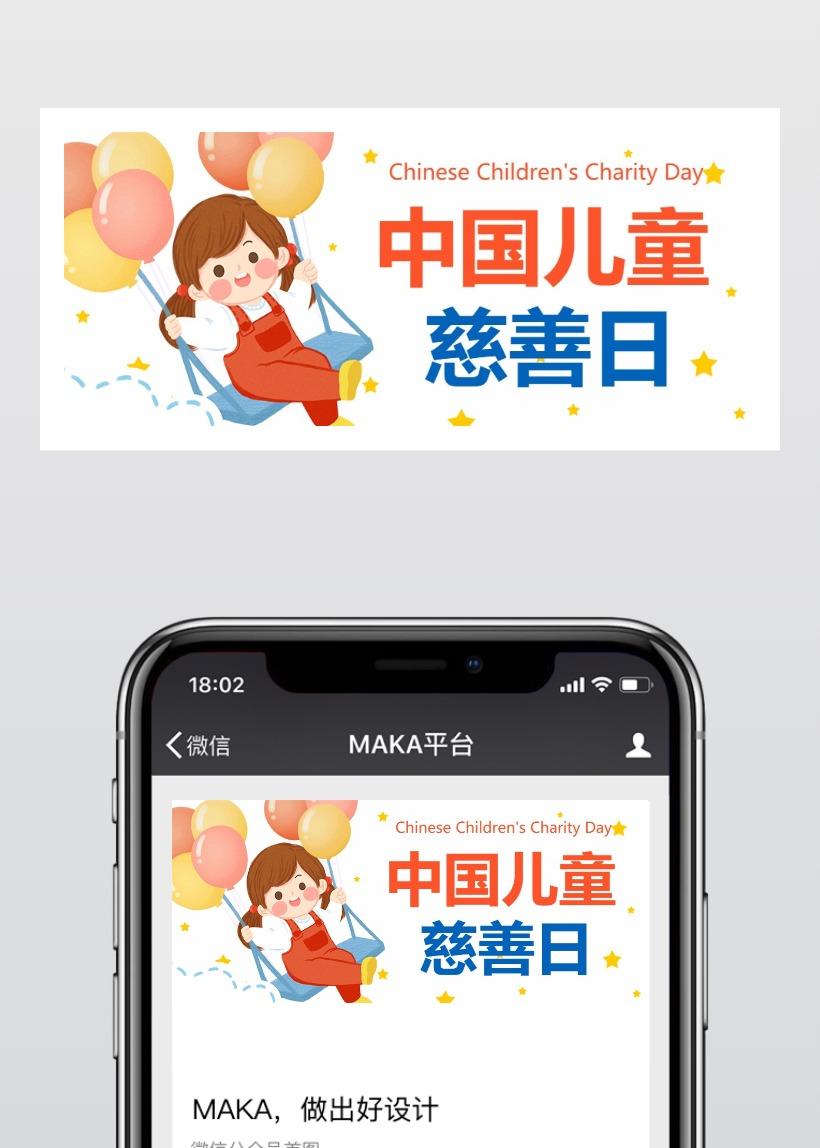 手绘风中国儿童慈善日公众号首图