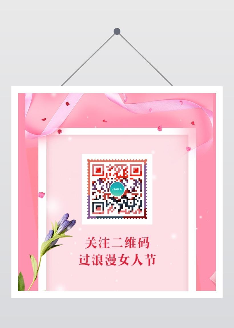 首页 微信素材 公众号底部二维码 粉色浪漫唯美女神节二维码  该模板