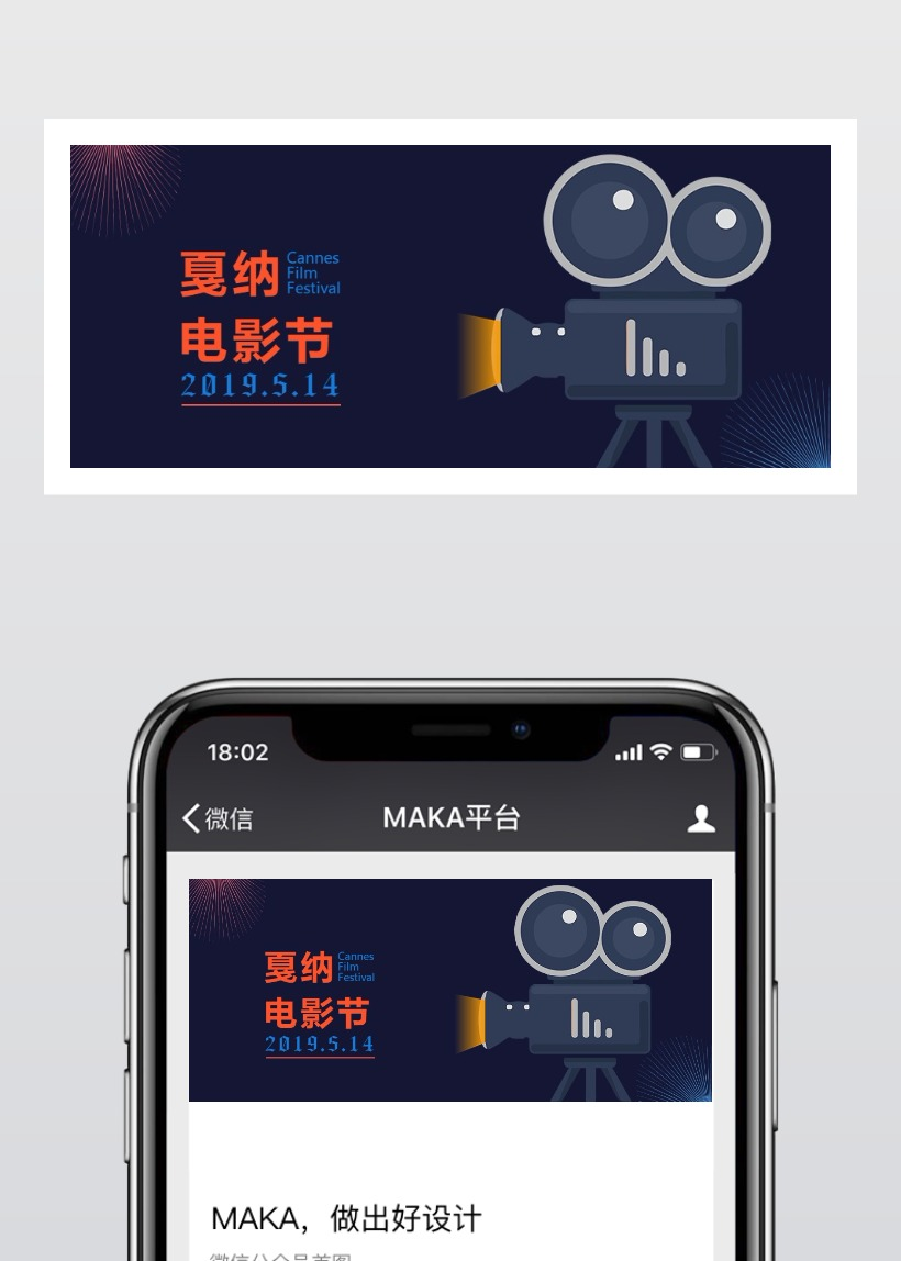 简约风戛纳电影节公众号首图