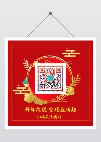 新年年货节商家店铺公众号关注二维码