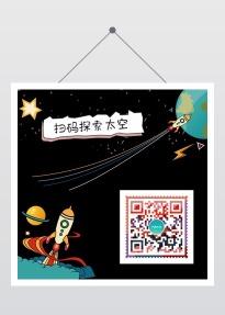 探索太空 卡通风格二维码