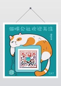 手绘风可爱猫咪宠物店二维码