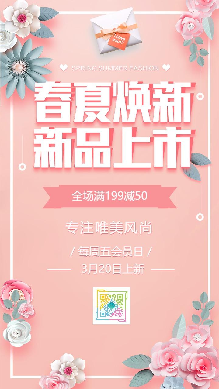 唯美清新春夏新品上市促销打折海报