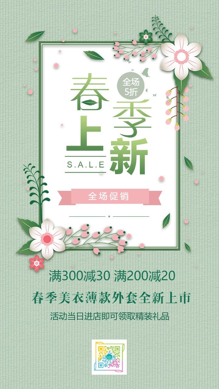春季上新简约风产品促销宣传海报
